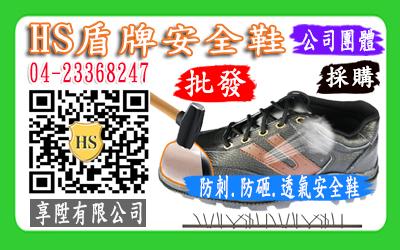 HS安全鞋100%台灣工廠-盾牌工作安全鞋.鋼頭鞋 LINE