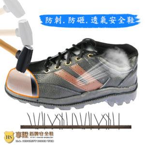 HS安全鞋.工作鞋.鋼頭鞋.防砸.房刺.透氣 盾牌04-23368247