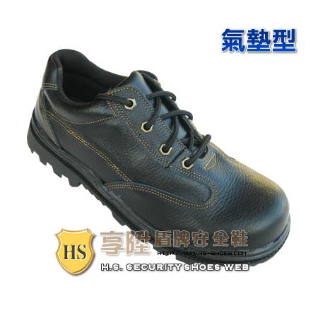 HS盾牌 氣墊型安全鞋-鞋帶式(338)