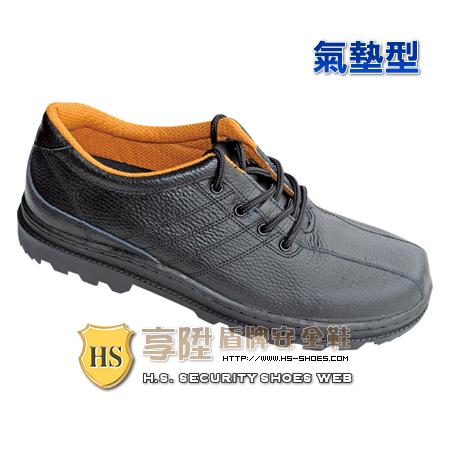 HS盾牌 氣墊型安全鞋-鞋帶式(348)
