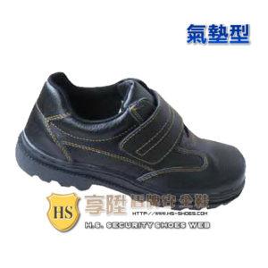 HS盾牌 氣墊型安全鞋-魔鬼氈(338)