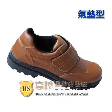 HS盾牌 氣墊型安全鞋-魔鬼氈(338)1