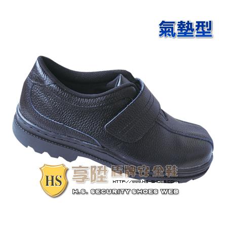 HS盾牌 氣墊型安全鞋-魔鬼氈(348)