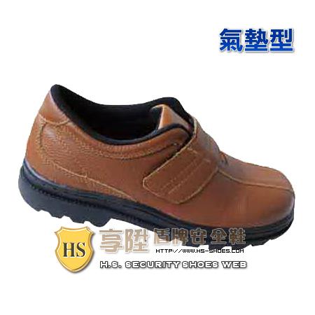 HS盾牌 氣墊型安全鞋-魔鬼氈(348)1