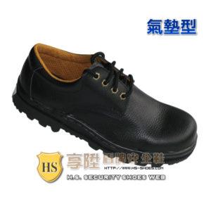 HS盾牌 氣墊型安全鞋(301)