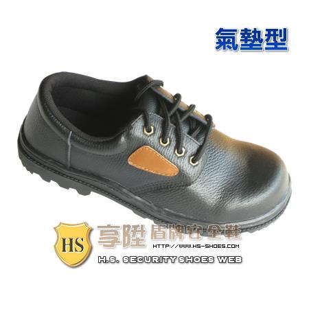 HS盾牌 氣墊型安全鞋(302)