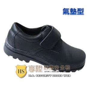 HS盾牌 氣墊型安全鞋(304)