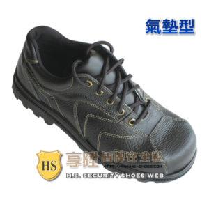 HS盾牌 氣墊型安全鞋(330)