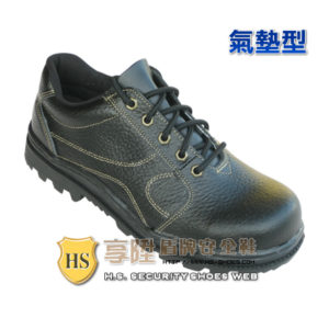 HS盾牌 氣墊型安全鞋(331)