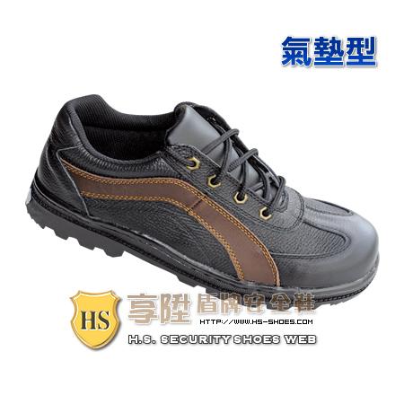 HS盾牌 氣墊型安全鞋(342)