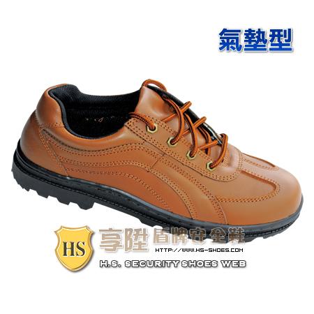 HS盾牌 氣墊型安全鞋(342)1