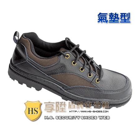 HS盾牌 氣墊型安全鞋(343)
