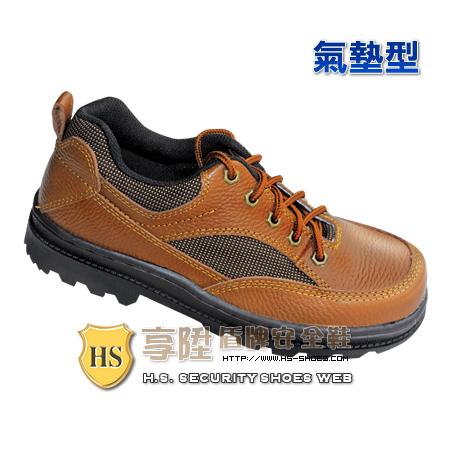 HS盾牌 氣墊型安全鞋(343)1