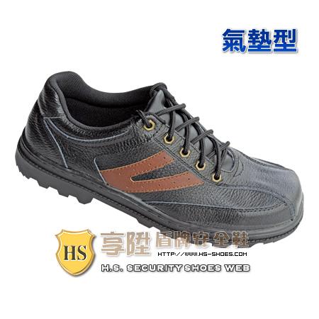 HS盾牌 氣墊型安全鞋(346)