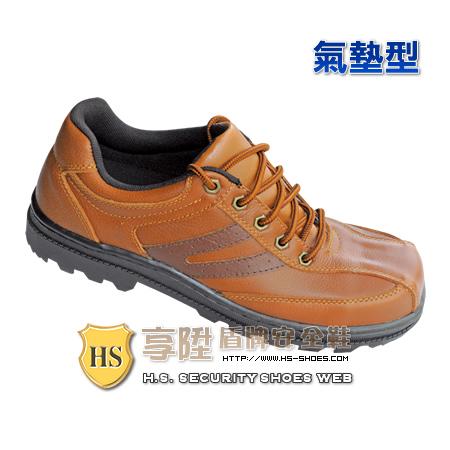 HS盾牌 氣墊型安全鞋(346)1