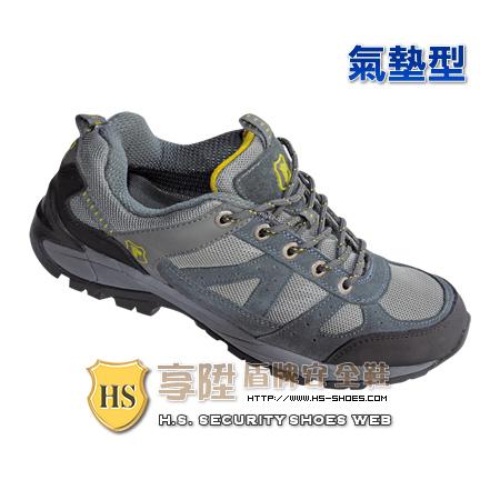 HS盾牌 氣墊型安全鞋(354)
