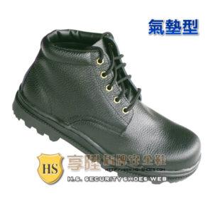 HS盾牌 氣墊型安全鞋(501)