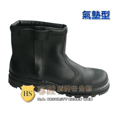 HS盾牌 氣墊型安全鞋(601)