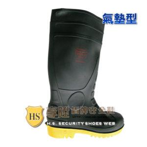 HS盾牌 氣墊型安全鞋(602)