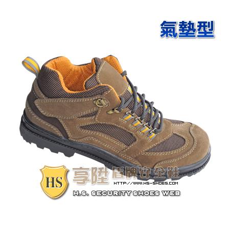HS盾牌 氣墊型安全鞋(901)