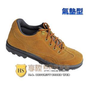 HS盾牌 氣墊型安全鞋(904)