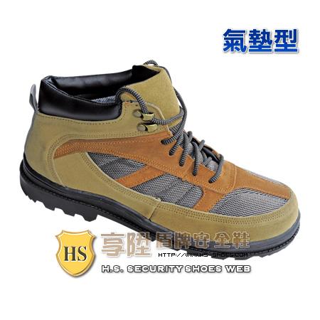 HS盾牌 氣墊型安全鞋(906)