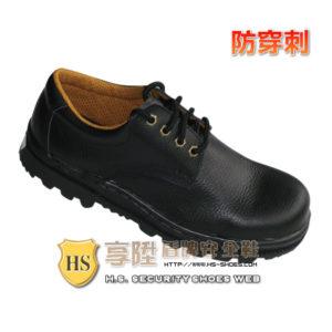 HS盾牌 防穿刺安全鞋pun-301