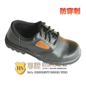 HS盾牌 防穿刺安全鞋pun-302