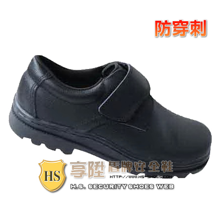 HS盾牌 防穿刺安全鞋pun-304