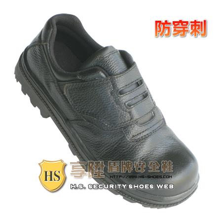 HS盾牌 防穿刺安全鞋pun-305
