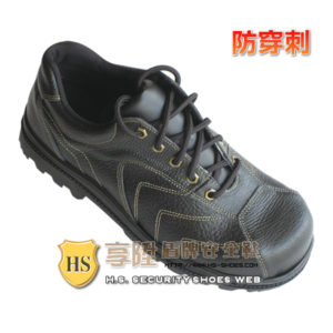 HS盾牌 防穿刺安全鞋pun-330