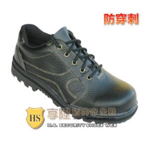 HS盾牌 防穿刺安全鞋pun-331