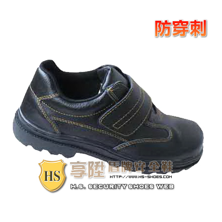 HS盾牌 防穿刺安全鞋pun-338(BL)魔鬼氈