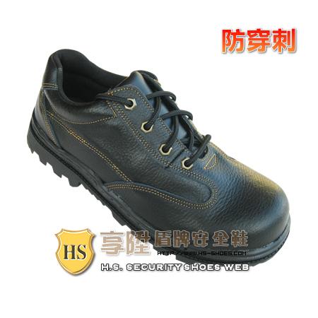 HS盾牌 防穿刺安全鞋pun-338(tie)鞋帶式