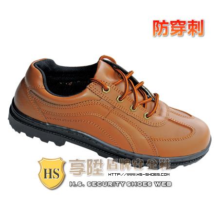 HS盾牌 防穿刺安全鞋pun-342(BR)