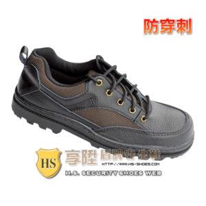 HS盾牌 防穿刺安全鞋pun-343(BL)