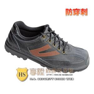 HS盾牌 防穿刺安全鞋pun-346(BL)
