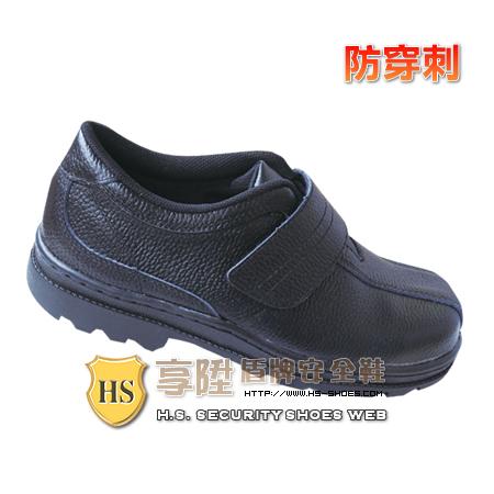 HS盾牌 防穿刺安全鞋pun-348(BL)魔鬼氈
