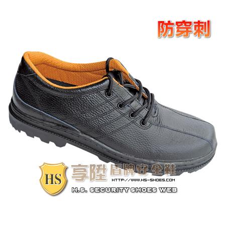 HS盾牌 防穿刺安全鞋pun-348(tie)鞋帶式