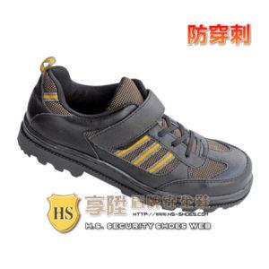 HS盾牌 防穿刺安全鞋pun-351