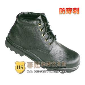 HS盾牌 防穿刺安全鞋pun-501