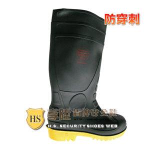 HS盾牌 防穿刺安全鞋pun-602
