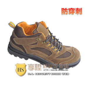 HS盾牌 防穿刺安全鞋pun-901