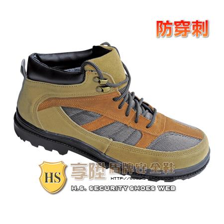 HS盾牌 防穿刺安全鞋pun-906