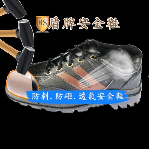 HS安全鞋100%台灣工廠-盾牌工作安全鞋.鋼頭鞋 防敲 防刺 透氣